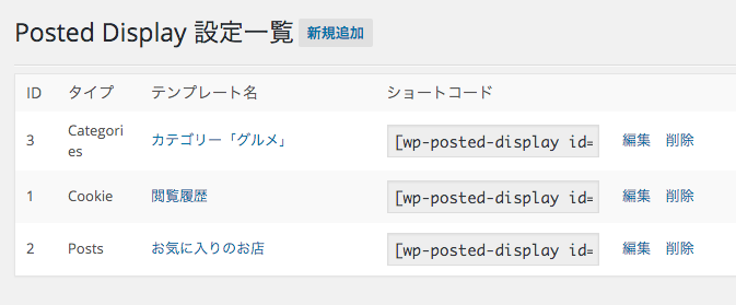 posted display設定一覧