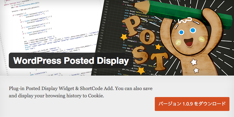 閲覧履歴がだせるWordPress Posted Display