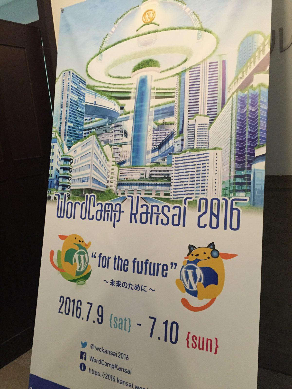 WordCamp Kansai 2016に行ってきた