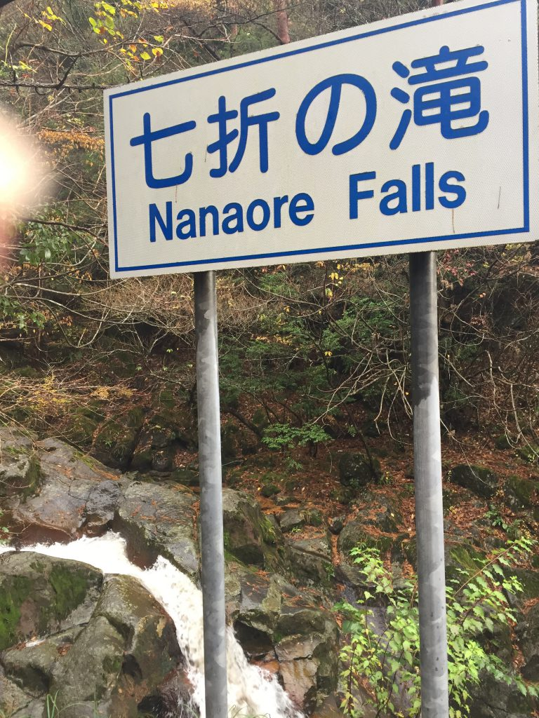 えびの高原 七折の滝