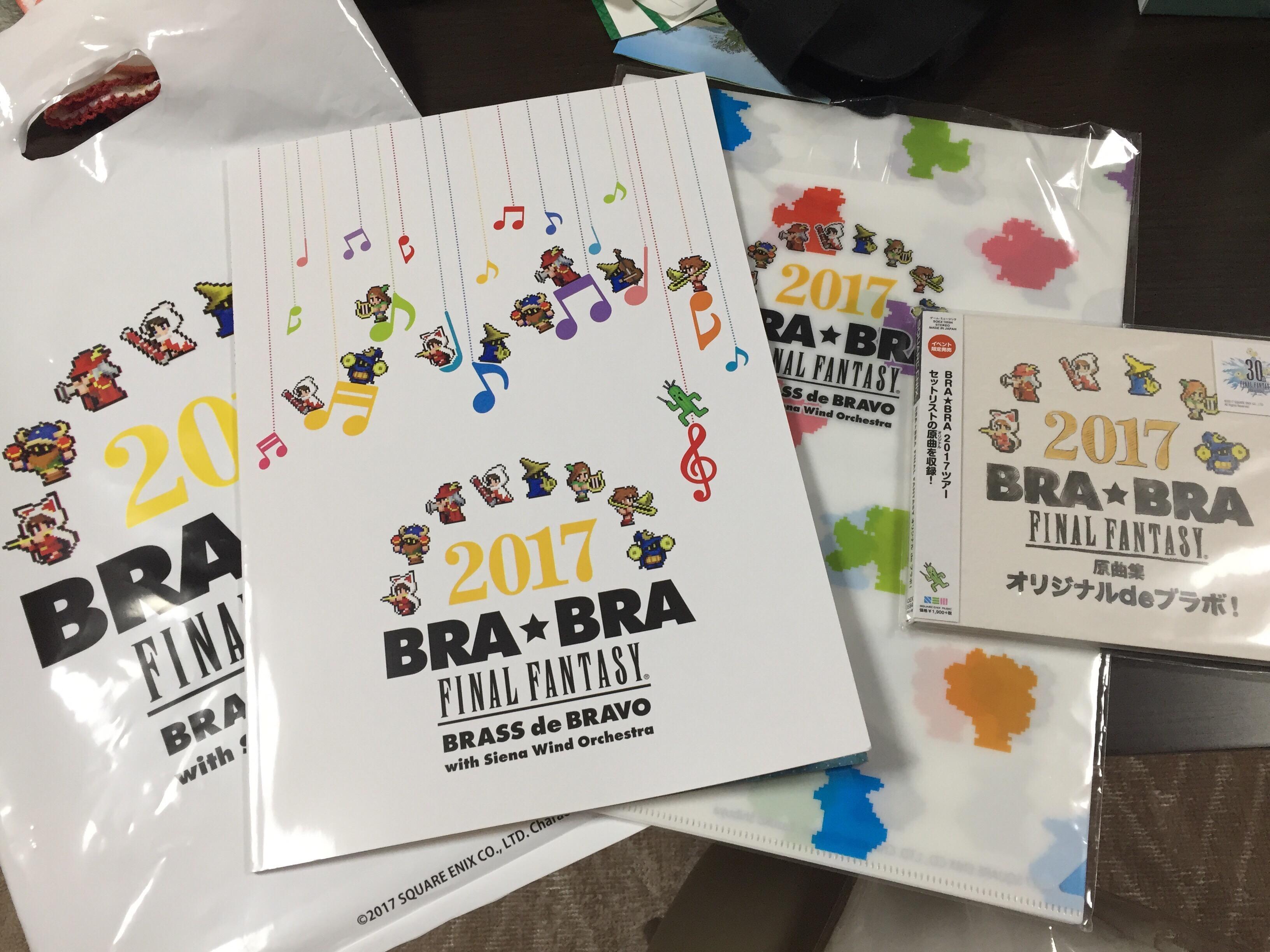 ファイナルファンタジーコンサート CDやパンフレット