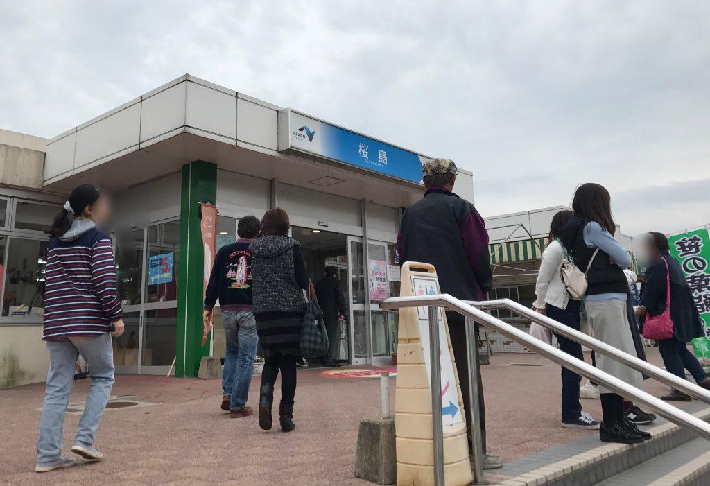 桜島インターチェンジ