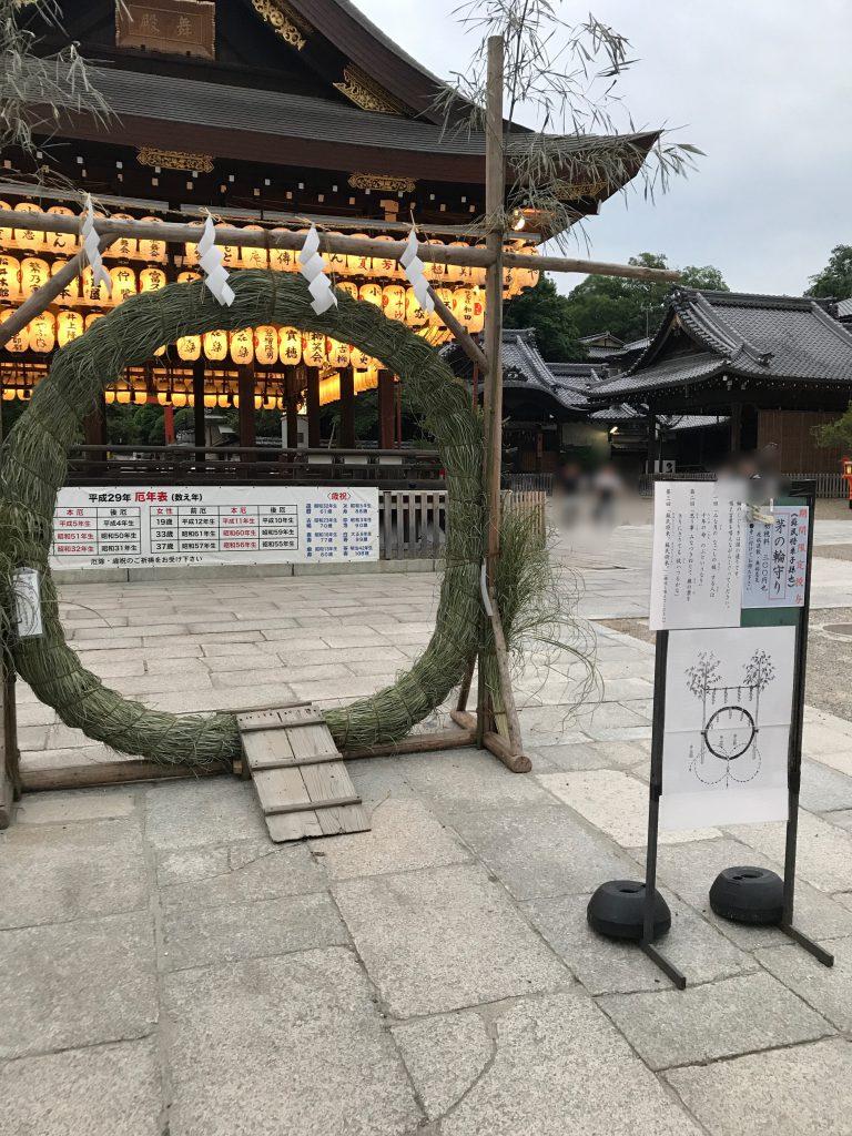 京都八坂神社 「茅の輪くぐり」