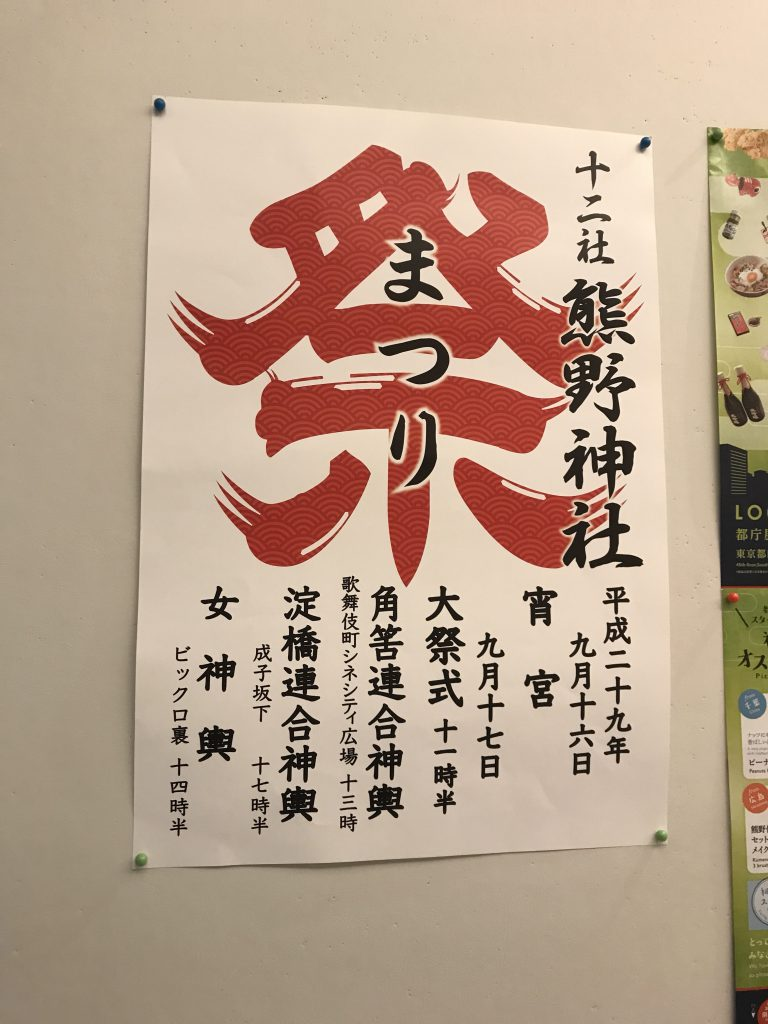 熊野神社 まつり