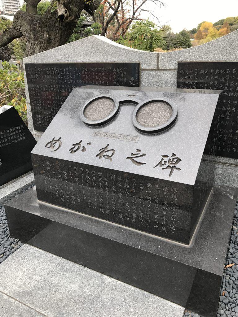 上野公園 不忍池辯天堂 めがね之碑