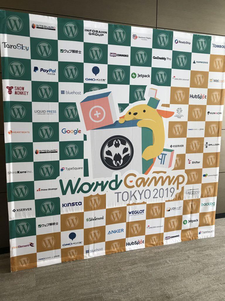WordCamp Tokyo タペストリー