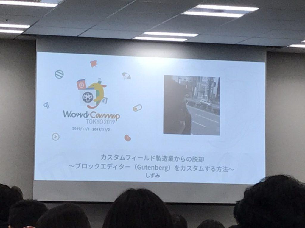 Wordcamp Tokyo 2019  カスタムフィールド製造業からの脱却 〜ブロックエディター(Gutenberg)をカスタムする方法〜 のスクリーン