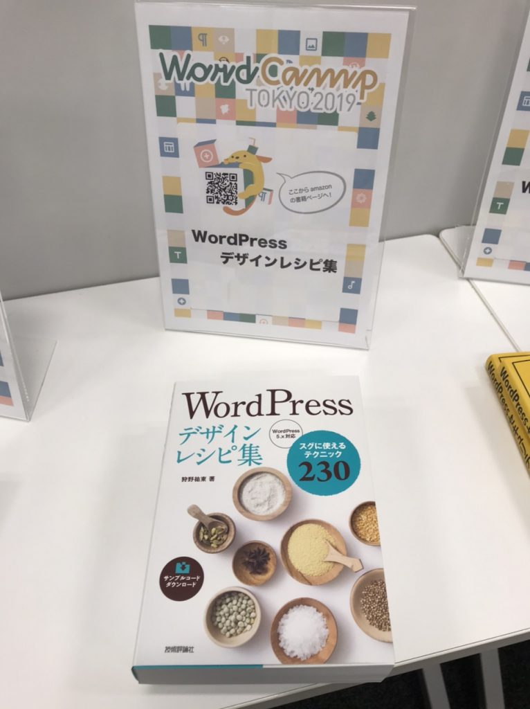 Wordcamp Tokyo 2019 WordPressデザインレシピ集