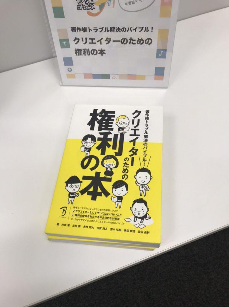 Wordcamp Tokyo 2019 クリエイターのための権利の本