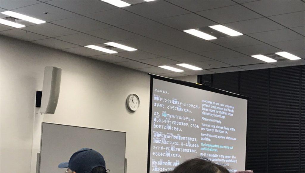 Wordcamp Tokyo 2019 字幕をスクリーンに映している写真