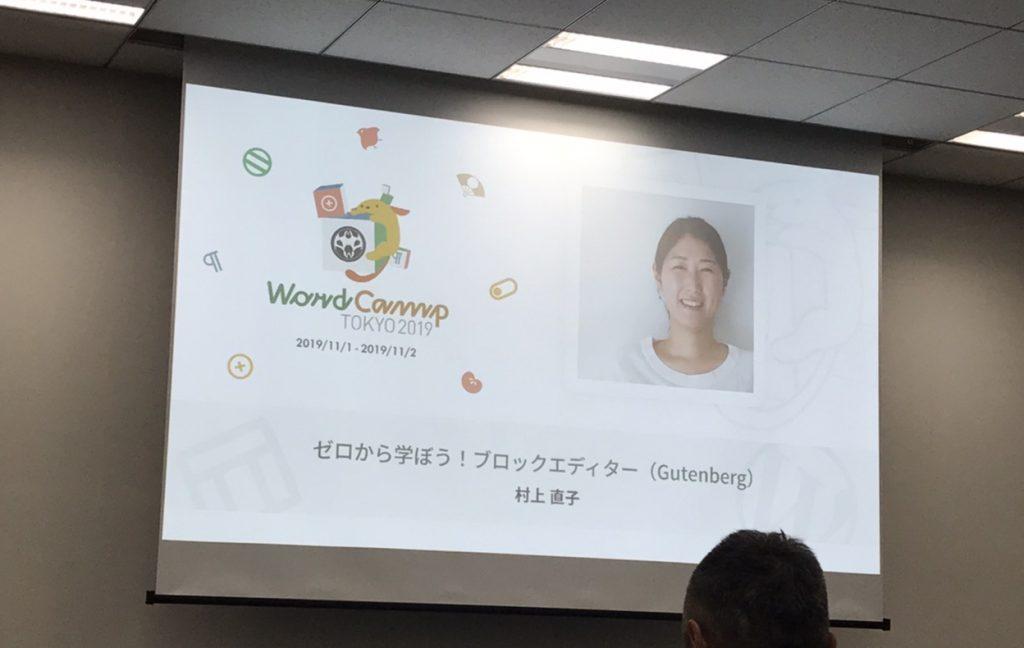 Wordcamp Tokyo 2019 ゼロから学ぼうブロックエディターのスクリーン