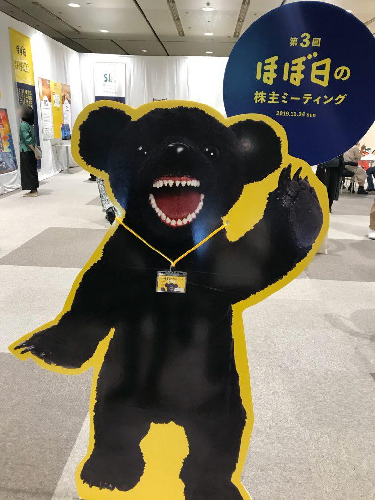 「誤解されやすいクマ」の看板