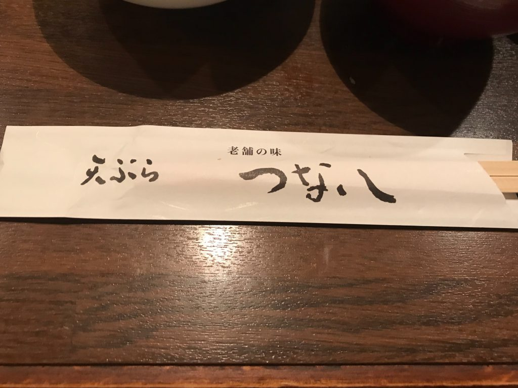 天ぷら 老舗の味 つな八